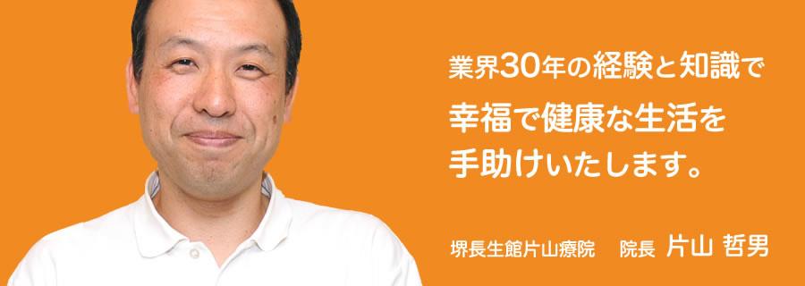業界30年の経験と知識で幸福で健康な生活を手助けいたします。