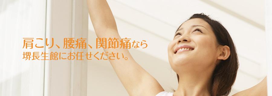 肩こり、腰痛、関節痛なら堺長生館にお任せください。