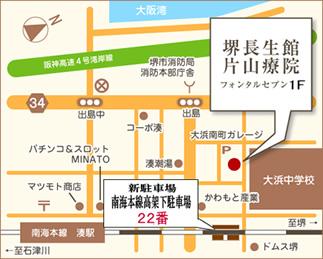 堺長生館片山療院マップ