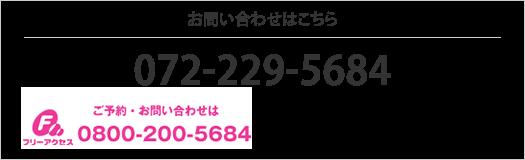 お問い合わせはこちら072-229-5684 ご予約・お問い合わせはフリーアクセス0800-200-5684