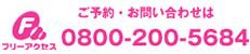ご予約・お問い合わせはフリーアクセス0800-200-5684